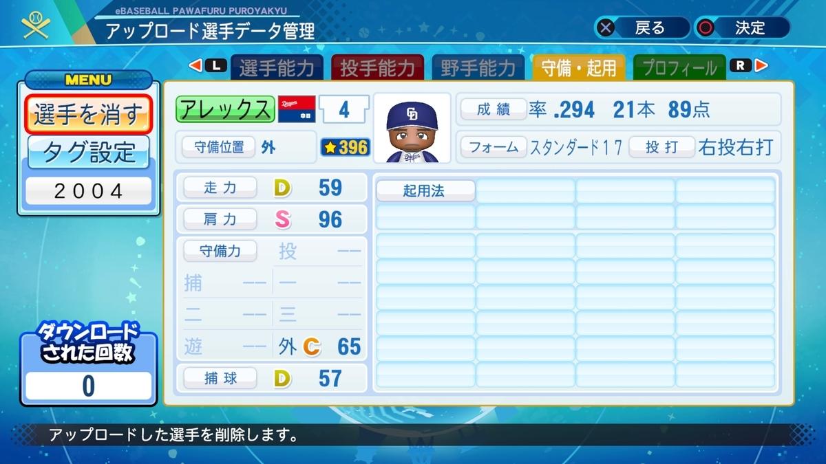 f:id:Harumaki_0924:20210813121457j:plain