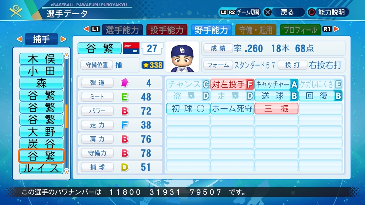 f:id:Harumaki_0924:20210822190025j:plain