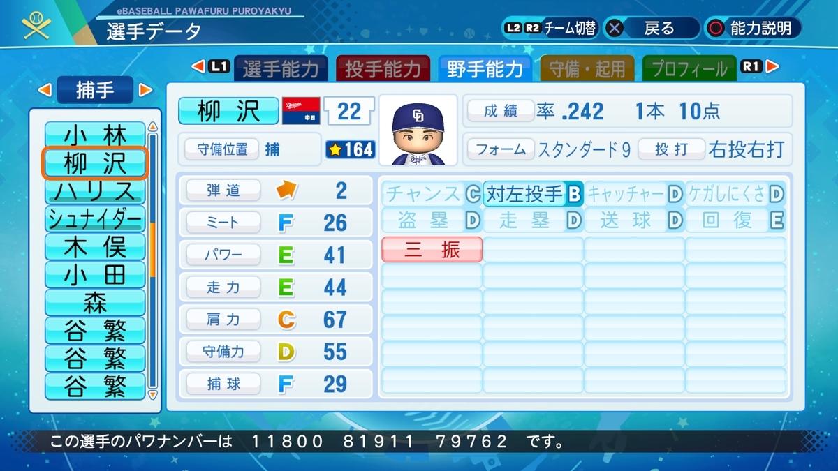 f:id:Harumaki_0924:20210822190027j:plain