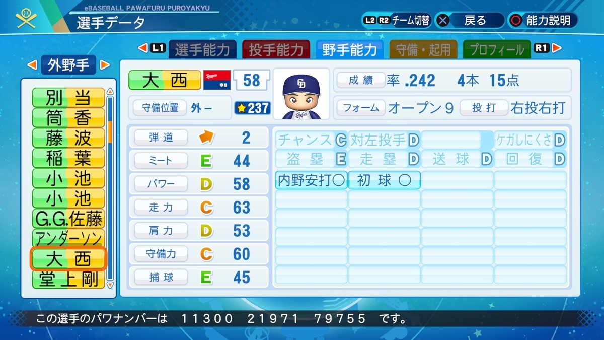 f:id:Harumaki_0924:20210822190056j:plain
