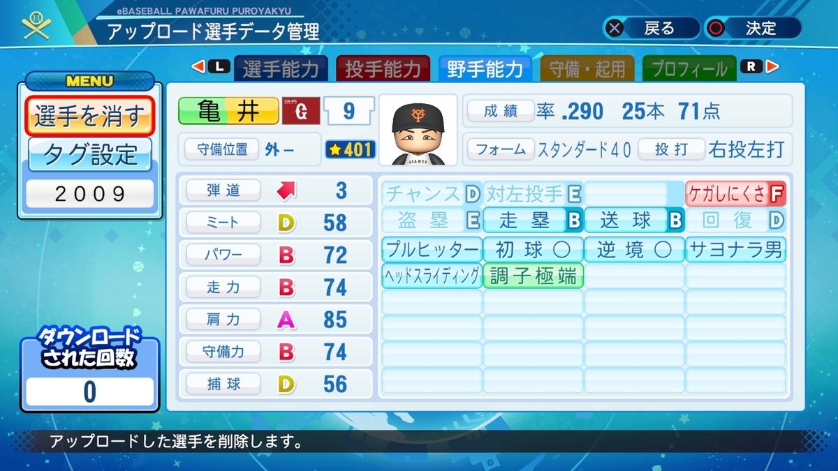f:id:Harumaki_0924:20210901124335j:plain