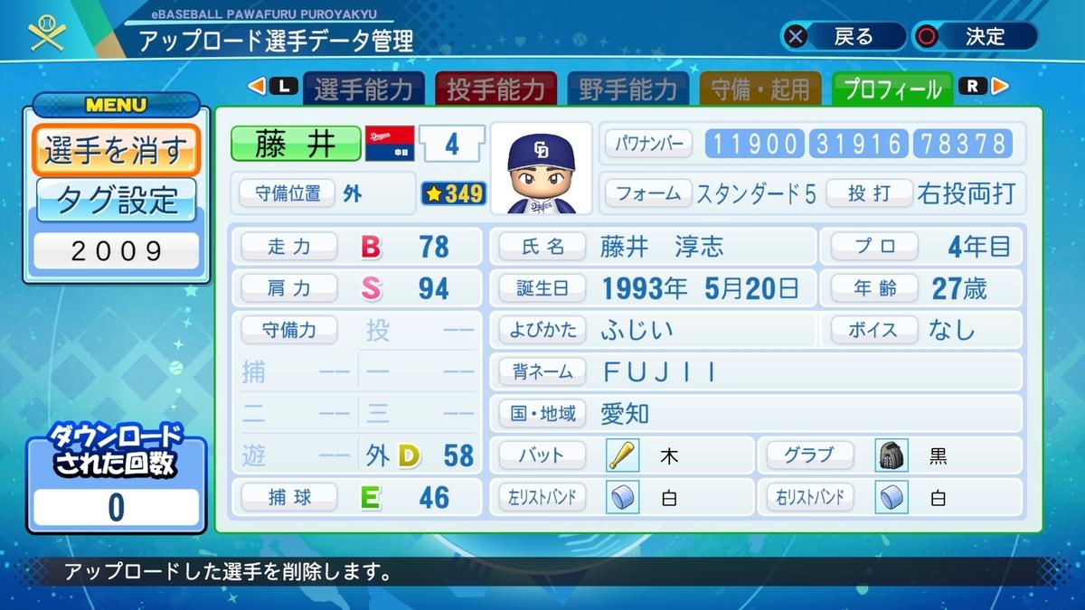 f:id:Harumaki_0924:20210901124527j:plain