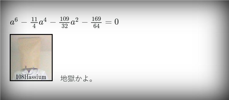 f:id:Hassium277:20200609222154p:plain