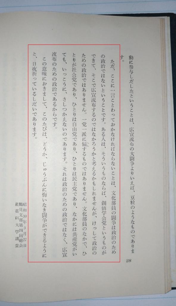 f:id:Hasunorakuin:20170408010108j:plain