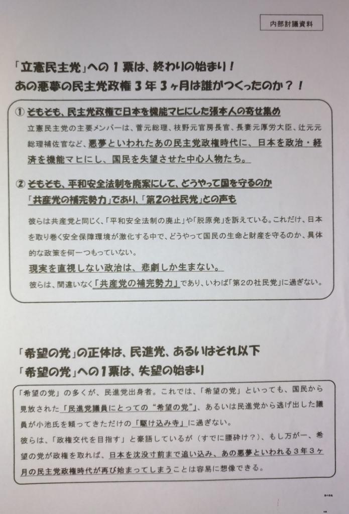 f:id:Hasunorakuin:20180203123322j:plain
