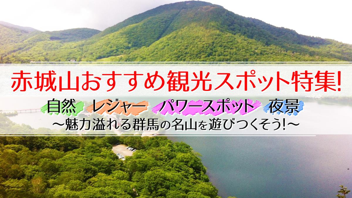 赤城山おすすめ観光スポット特集! 〜自然もレジャーもパワースポット ...