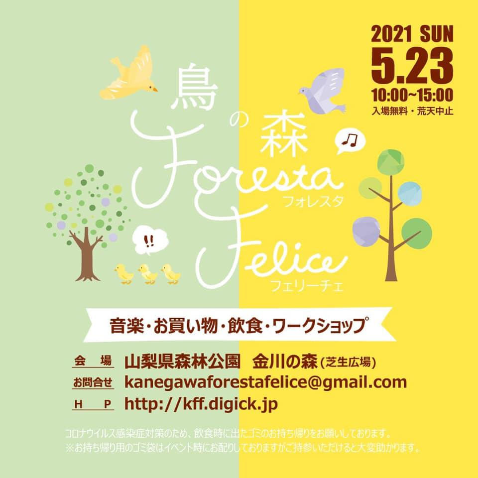 f:id:Hatsune-Music:20210521112557j:plain