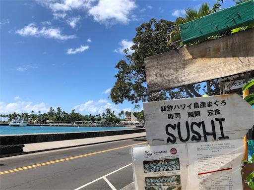 f:id:Hawaii_raoukona:20200518223439j:image