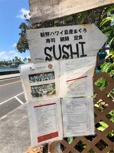 f:id:Hawaii_raoukona:20200518231930j:image