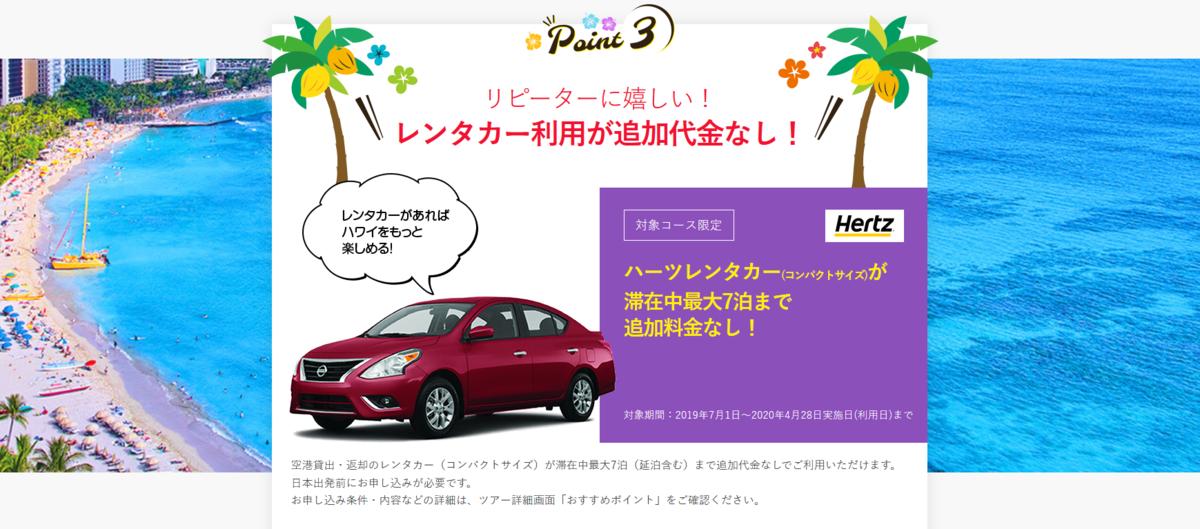 f:id:Hayato_Ryoko:20190629012806p:plain