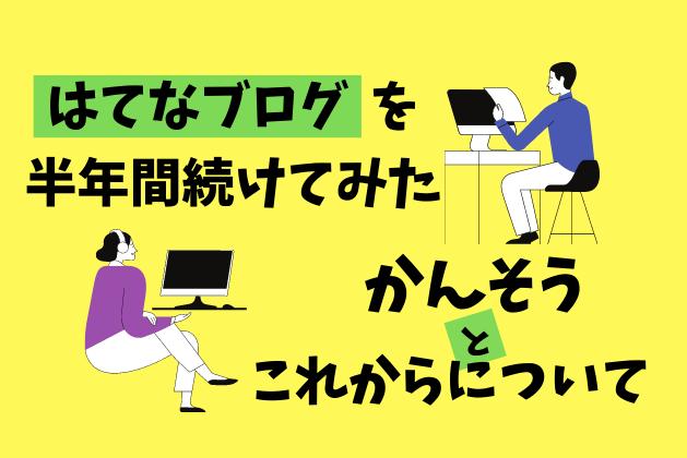 f:id:Heppokotarou:20201025140209p:plain