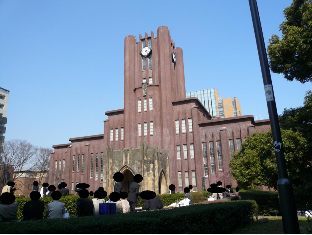 東大生と安田講堂