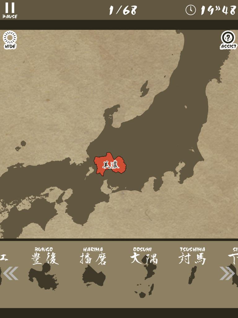 日本の旧国名当てゲーム