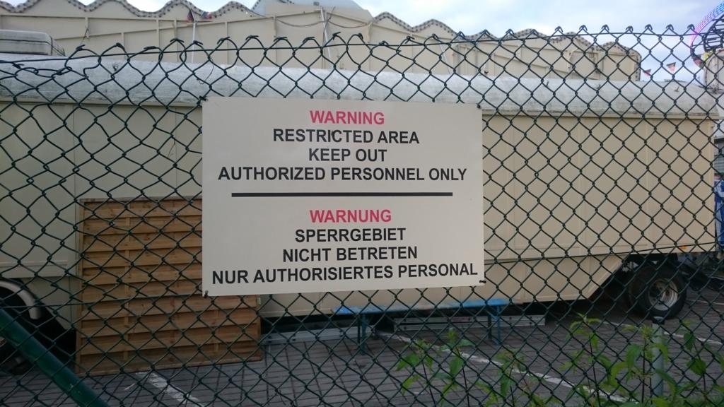 普段は立ち入り禁止となっている米軍基地