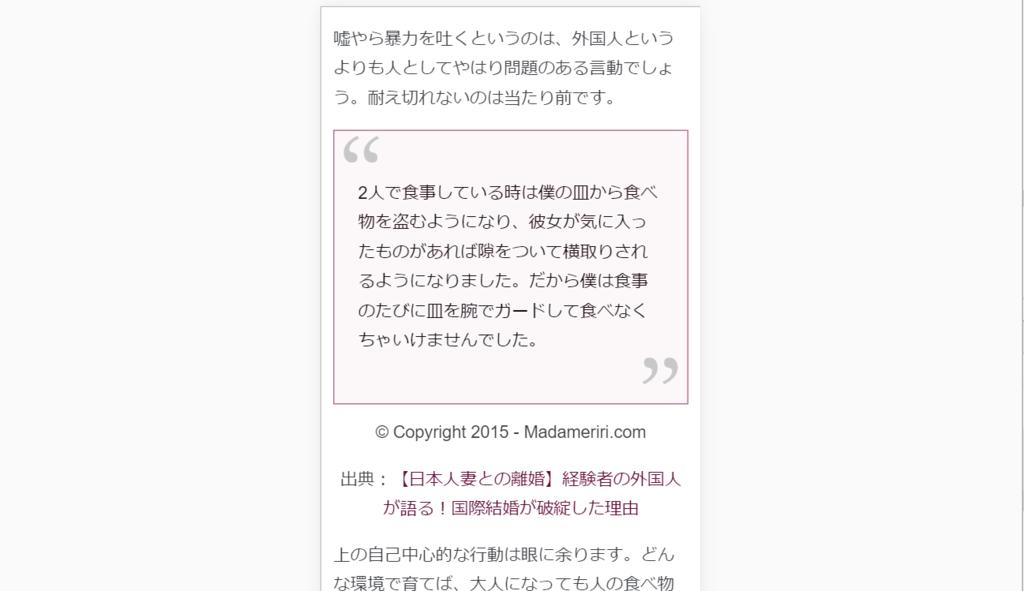 完成イメ―ジ(スマホ画面)