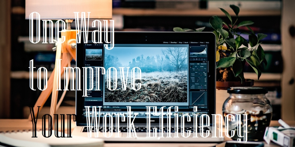 作業効率を上げる一つの方法