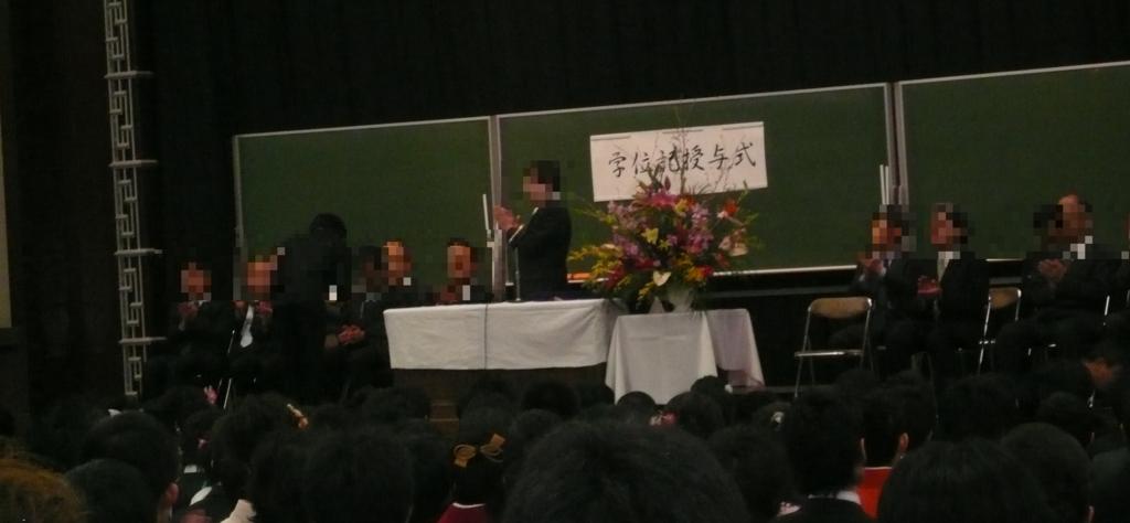 法学部における優秀者表彰式