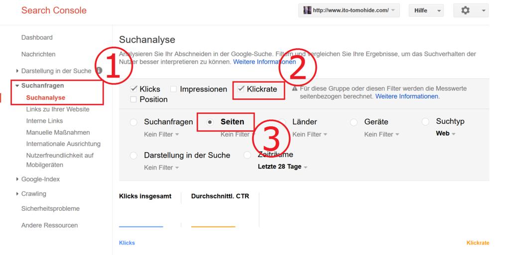 グーグルサーチコンソールの設定方法