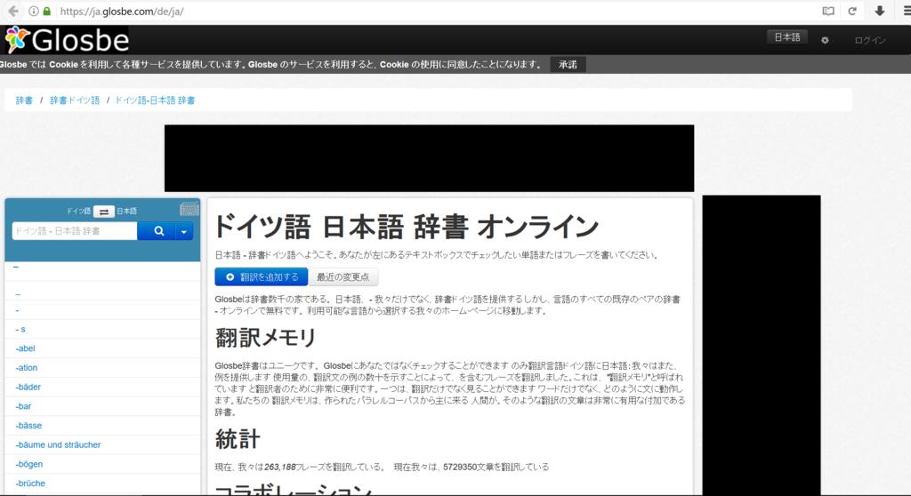 ダメな独和サイトの例1