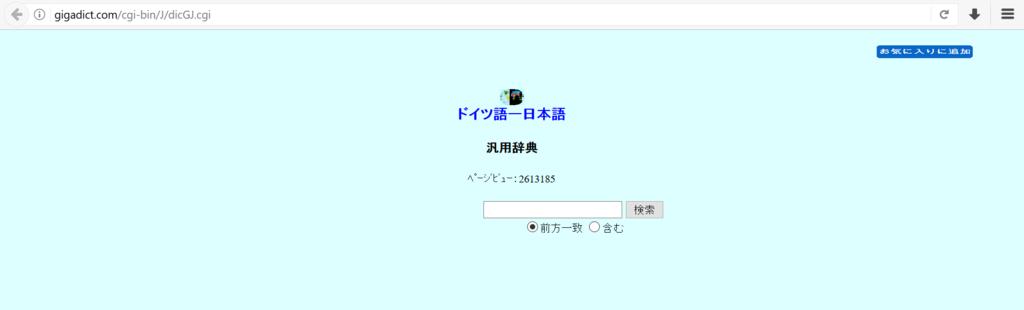ダメな独和サイトの例2