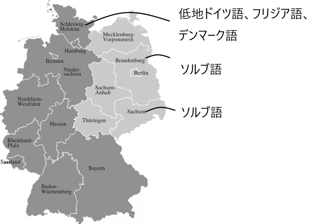 ドイツの公用語。ブランデンブルク州:ソルブ語、シュレースヴィッヒ・ホルシュタイン州:低地ドイツ語、フリジア語、デンマーク語、ザクセン州:ソルブ語