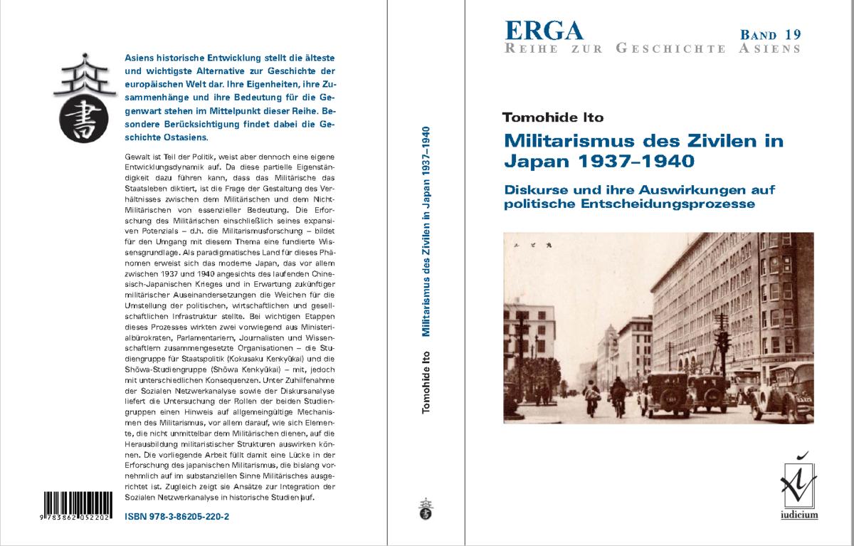 日本の軍国主義、国策研究会、昭和研究会、社会ネットワーク分析