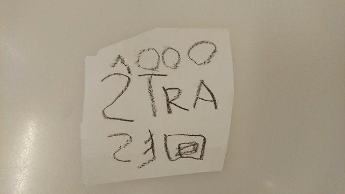 <5歳次男が書いた罰金請求書。ドイツ語で1000 (ユーロ)STRASE(STRAFE=「罰金」の間違い)と、漢字の「回」と書いてあります。兄の漢字練習を見ていて覚えた、お気に入りの漢字です。>