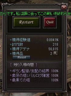 LinC0254