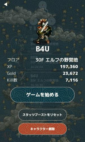 キャラクター選択画面
