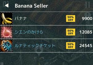 バナナ半額50F到達後