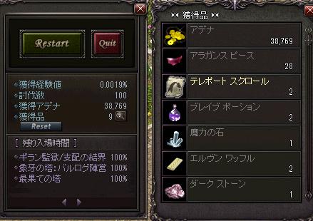 風エリア100