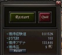 高慢103
