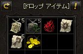 ヘルボーンドラゴンドロップ