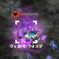 紫ウィスプ