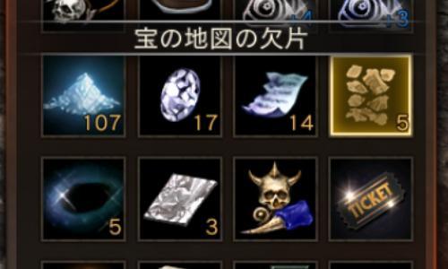 宝の地図の欠片