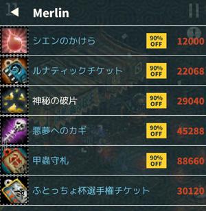 Merlinの店