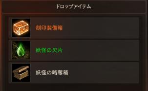 日ノ本ドロップリスト