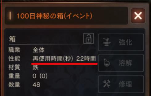 100日箱