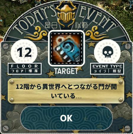 12階イベント