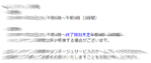 メンテ延長2