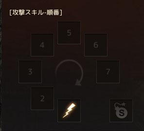 攻撃スキル