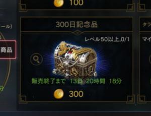 300日記念品