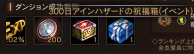 300日祝福箱