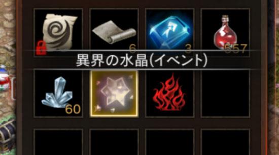 異界の水晶