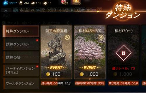 特殊ダンジョン