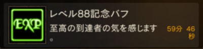 LV88バフ