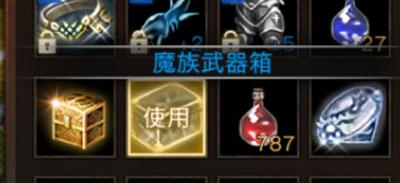 魔族武器箱