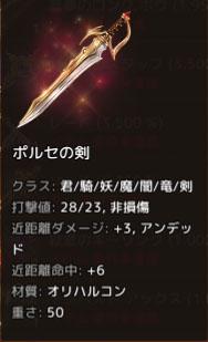 ポルセの剣