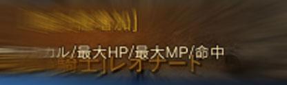 最大HPMP命中