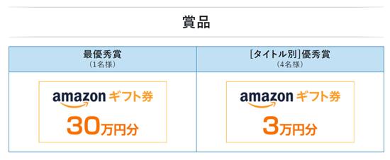 動画コンテスト賞金